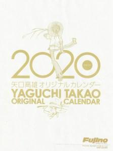 2020年・釣りキチ三平・Fujino・フジノカレンダー