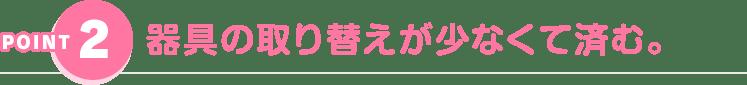 kisochishiki_point02_ti