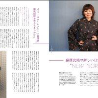 3月に芸能界を引退、SNSで『ヴィーガン』を発信する藤原史織インタビュー