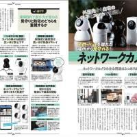 【ネットワークカメラ&スマートロック】便利なアイテムで防犯と見守り