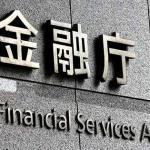 英コンサル:日本の金融庁に最高評価の格付