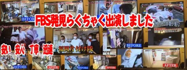 福岡市安心・口コミいい不用品回収業者「福岡片付け隊」、テレビ出演