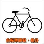 自転車 回収 処分