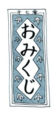 hatsumode_omikuji