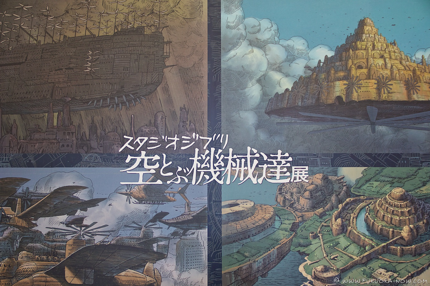 The Ghibli Expo - From Nausicaä to Marnie: Fukuoka 2019