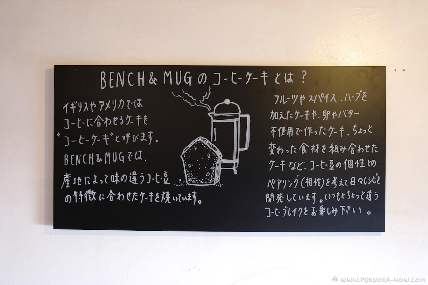 bench & mug, itoshima, cakes, coffee, fukuoka