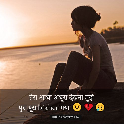 sad girl emotional shayari