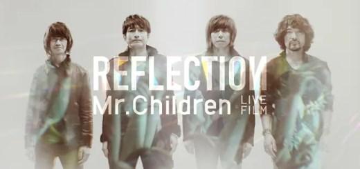ミスターチルドレン (Mr.Children)、ニューアルバム「REFLECTION」を発表!同ネームの映画も2/7から公開!