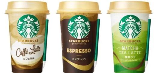 スタバ (STARBUCKS)のチルドカップコーヒーが一新!主力商品である「カフェラテ」「エスプレッソ」「抹茶ラテ WITH ホワイトチョコレート」は味もパッケージ一新!
