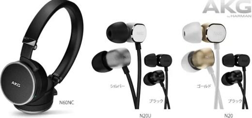 アーカーゲー (AKG)の新作!「高音質」「高品質」の「Nシリーズ」ノイズキャンセリング・ヘッドホンとカナルイヤホンの3製品が発売!