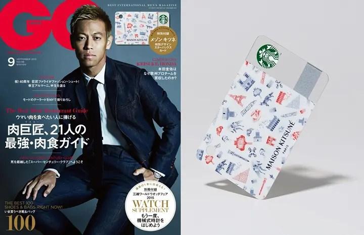 【見つけ次第即ゲットせよ】スタバカード × メゾン キツネが付属するGQ JAPAN 2015年9月号が7/24に発売! (STARBUCKS MAISON KITSUNÉ)