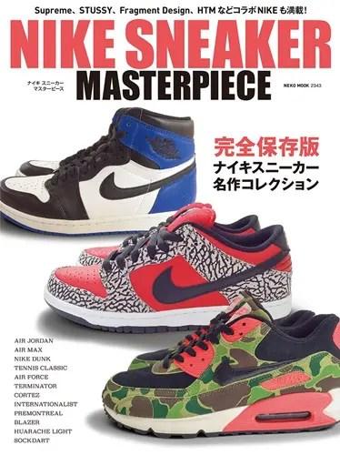 8/4発売!ナイキの名作を集めたコレクションブック「ナイキスニーカーマスターピース (NIKE SNEAKER MASTERPIECE)」