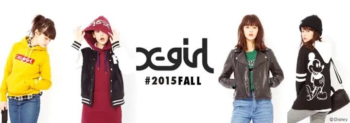 【先行】X-girl 2015年 秋コレクションの受注がスタート! (エックスガール 2015 FALL)