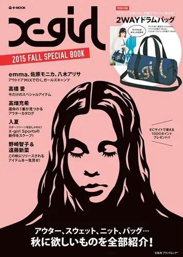 X-girl 2015年 FALL SPECIAL BOOKが8/7に発売! (エックスガール 2015 秋物スペシャルブック)