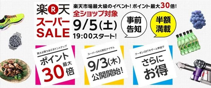 楽天スーパーSALE(セール)!9/5 19時からスタート!有名スニーカーショップも割引き!