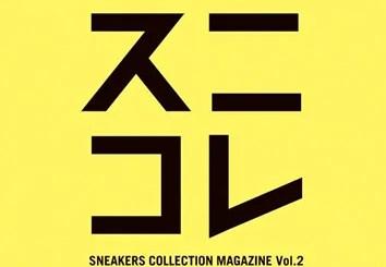 デジタルネイティブのための完全スニーカーバイヤーズガイド「ス二コレ Vol.2」が10/31から発売!
