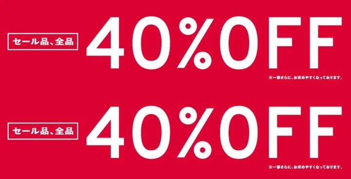 coenで最大40%オフセールが開催中! (コーエン SALE)