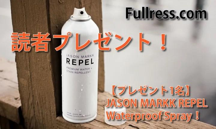 """【プレゼント3名】防水(撥水)スプレー """"ジェイソン マーク リペル"""" (JASON MARKK REPEL Waterproof Spray)"""