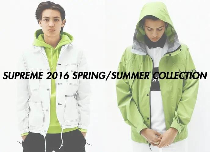 【オンライン直リンク予想】シュプリーム (SUPREME) 2016 SPRING/SUMMER コレクション!
