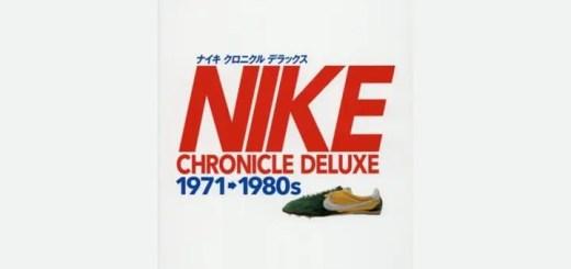 NIKE CHRONICLE続作!「NIKE CHRONICLE DELUXE」が4/1発売! (ナイキ クロニクル デラックス)