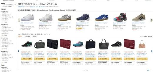 【最大70%OFF】Amazon Kicks/FasionでGW期間中は毎日シューズ&バッグのセール実施中! (アマゾン キックス ファッション)