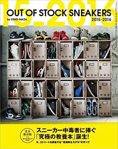 5/28発売!スニーカー中毒者に捧ぐ「究極の教養本」!OUT OF STOCK SNEAKERS 2015-2016 by KING-MASA