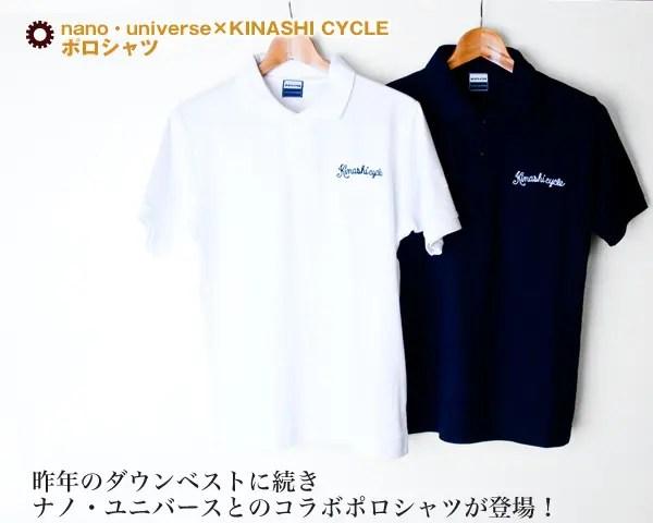 nano・universe × 木梨サイクル コラボ ポロシャツが発売中! (ナノ・ユニバース)
