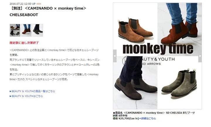 monkey time × CAMINANDO CHELSEABOOTが8月中旬発売! (モンキータイム カミナンド チェルシーブーツ)
