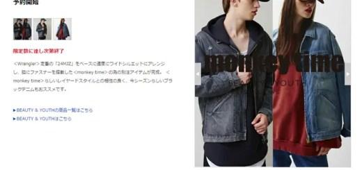 9月中旬発売!Wrangler定番のジャケットをmonkey timeが別注! (ラングラー モンキータイム)