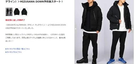 DESCENTE ALLTERRAIN MIZUSAWA DOWNからハイスペックモデル「MOUNTAINEER」「STORM」の予約がスタート! (デサント オルテライン 水沢ダウンジャケット)