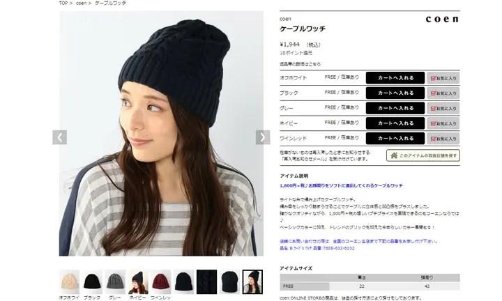 1,800円+税!coenからライトな糸で編み上げたケーブルワッチが発売! (コーエン)
