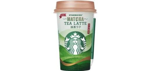 スタバ (STARBUCKS)のコンビニチルドからスターバックスの店舗と同じこだわりで仕上げたクリーミーな抹茶ラテが発売!