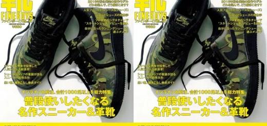 インライン&別注!合計1000足以上を総力特集「FINEBOYS靴 vol.7」が9/17発売! (ファインボーイズ)