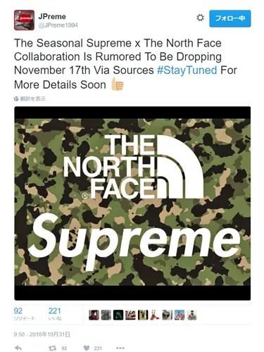 【速報】シュプリーム (SUPREME) × ザ・ノース・フェイス (THE NORTH FACE)コレクション 2016 F/Wが海外11/17発売か!?