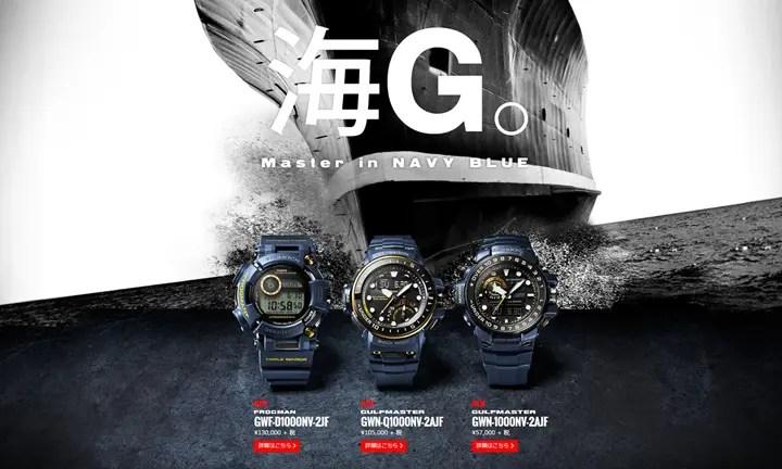11/11発売!G-SHOCK フロッグマン/ガルフマスター ミリタリーカラーのテーマモデル「Master in NAVY BLUE (マスター・イン・ネイビーブルー)」がラインナップ! (Gショック FROGMAN GULFMASTER) [GWF-D1000NV-2JF]