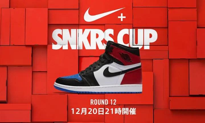 【国内展開スタート】ナイキにてオンラインクイズ大会で特別なスニーカー「12 SOLES」をゲット! (NIKE)