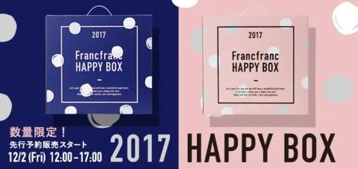 Francfranc 2017 HAPPY BOXの先行予約がスタート! (フランフラン 2017年 ハッピーボックス)