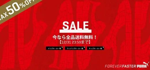 【MAX 50%OFF】PUMA オンラインセールが12/31まで開催! (プーマ SALE)