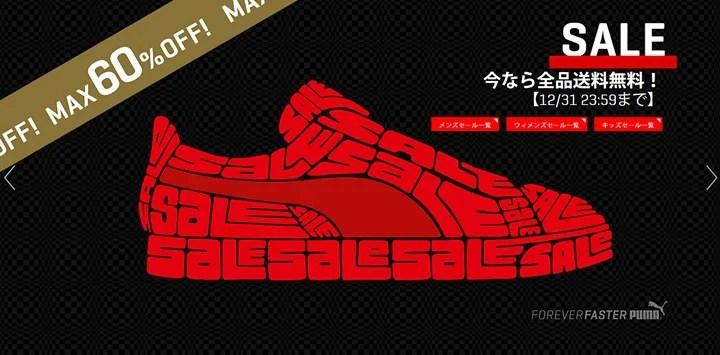 【MAX 60%OFF*全品送料無料】PUMA オンラインセールが12/31まで開催! (プーマ SALE)