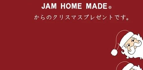 【12/25まで】JAM HOME MADE クリスマス 15%OFFクーポン + 更に¥2,000クーポン! (ジャムホームメイド 2016年 X'mas Campaign)