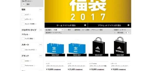 アディダス オリジナルスの2017年 福袋の中身!ネタバレ注意! (adidas Originals)