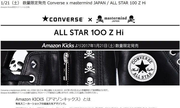 Amazon Kicks限定!マスターマインド ジャパン × コンバース オールスター Z ハイ (mastermind Japan x CONVERSE ALL STAR 100 Z Hi)が1/21発売!