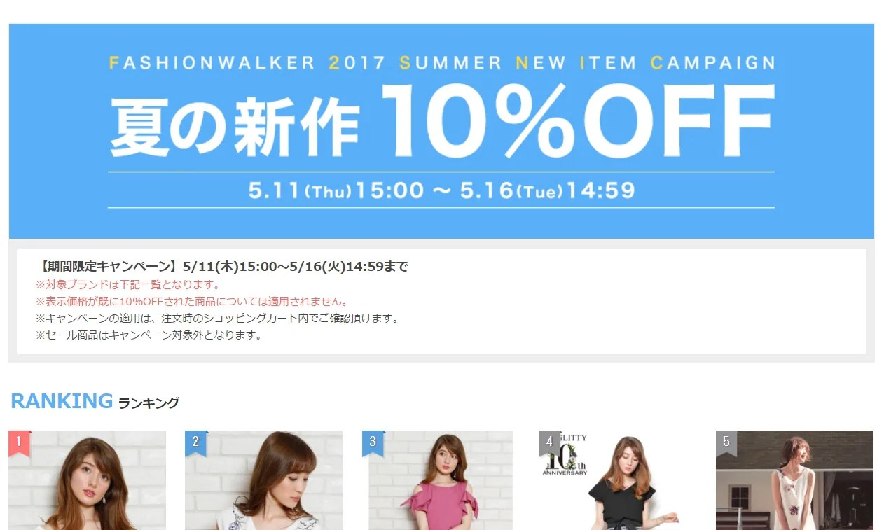 fashionwalker_sale