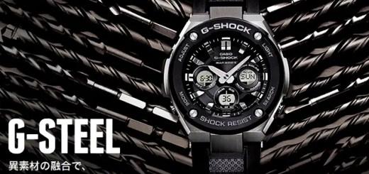 G-SHOCKから耐衝撃性とデザインのバリエーションを両立させた「G-STEEL (Gスチール)」のNewモデルが6月発売! (Gショック ジーショック)