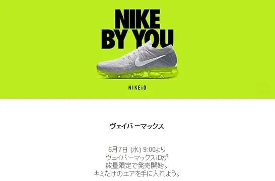 ナイキ エア ヴェイパー マックス iDが限定登場!6/7 9:00より発売開始! (NIKE iD AIR VAPORMAX)