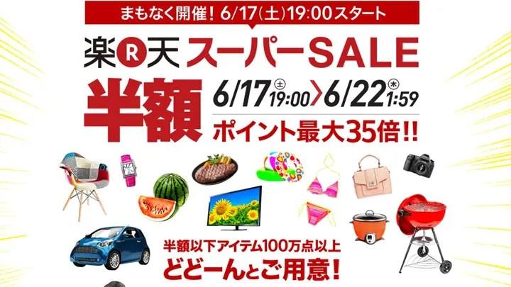 6/17 19:00~スタート!楽天スーパーセールで半額スニーカーをゲットしよう! (NIKE adidas REEBOK PUMA VANS CONVERSE)