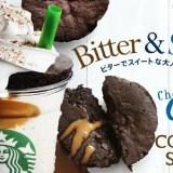 スタバからチョコレートケーキにとろりとしたコーヒーソースを注いだ「チョコレート ケーキ トップ フラペチーノ with コーヒーショット」が6/23発売! (スターバックス STARBUCKS)