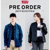 リーバイス 2017 秋の新作アイテム 先行予約がスタート (Levi's 2017 FALL)