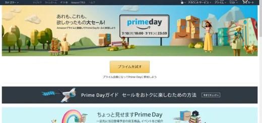 Amazonで1日限りのPrime会員限定最大級セール「プライムデー (prime day)」が7/10から開催!