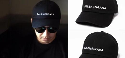 「バレヘンガナ」。パッと見「BALENCIAGA」のロゴに似たFR2 Six Panel Capの予約がスタート (バレンシアガ)